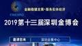 2019第十三屆中國深圳金融技術設備展覽會 1