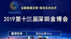 2019第十三屆中國深圳金融技術設備展覽會