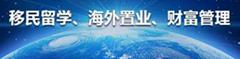 2020深圳海外置业移民留学投资展览会