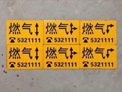 粘貼式地面標牌