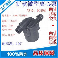 中科世纪DC50M新款洗碗机水泵1350L/H流量功率小更静音