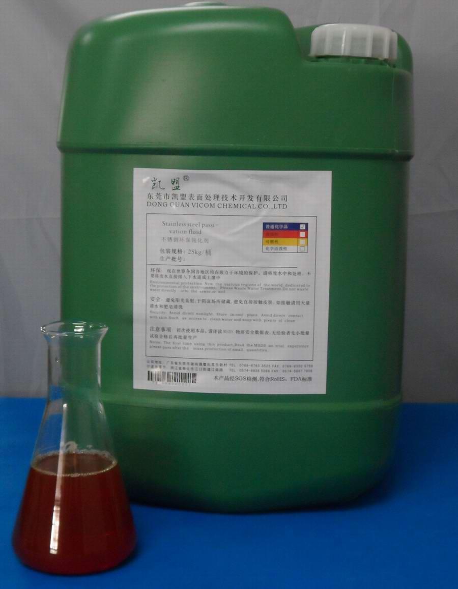 厂家直销300系列专用不锈钢钝化液 (ID3000) 1