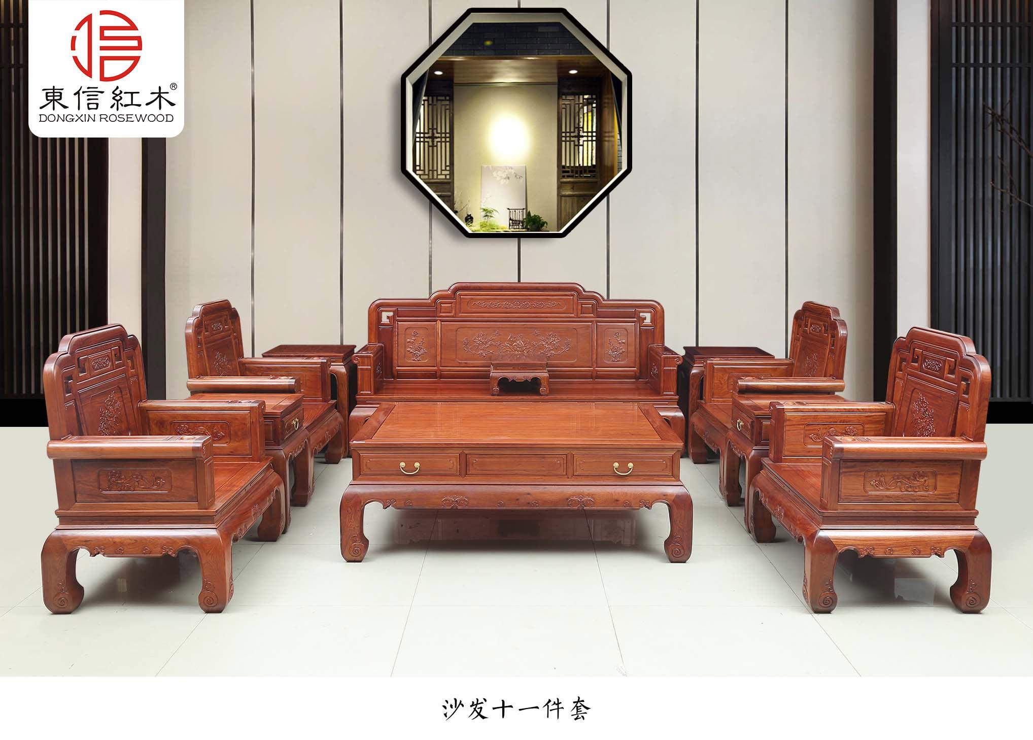 红木家具花梨木国色天香沙发 1