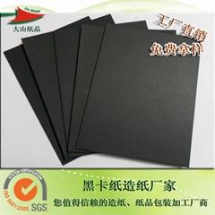 厂家批量供应灰底单面黑卡纸
