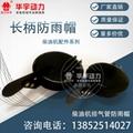 发电机防雨帽