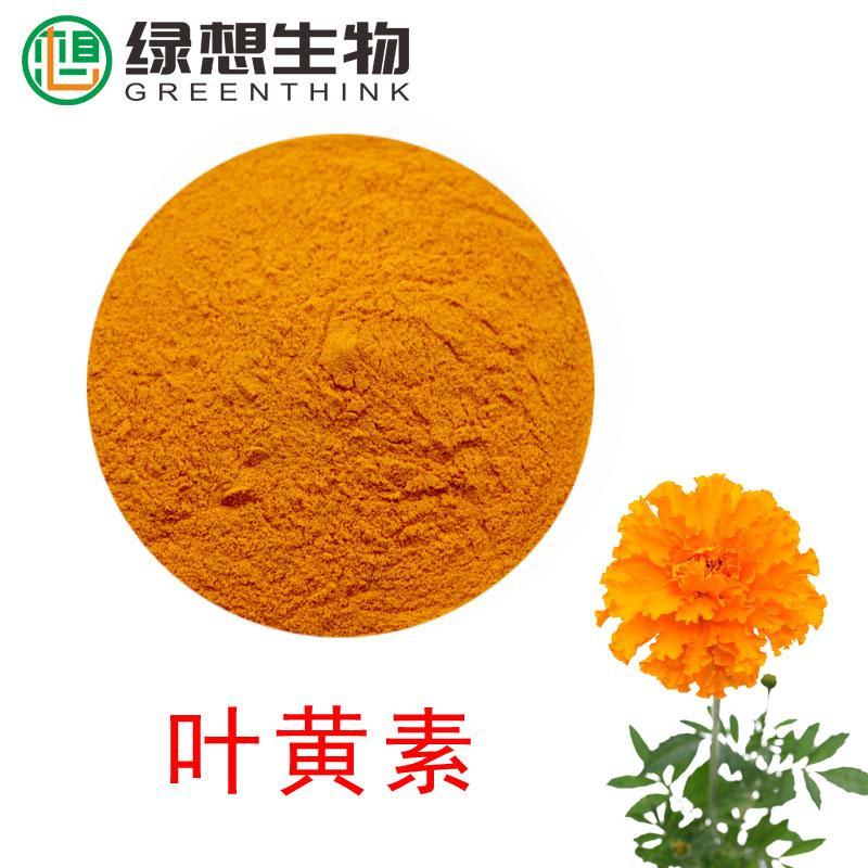 Lutein 、Marigold EXtract  5-80%  UV、HPLC 1