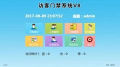 深圳厂家批发访客管理门禁系统