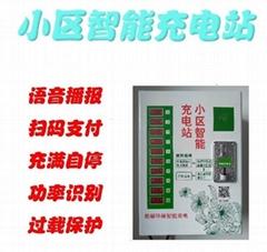 小區智能充電三用十路機(刷卡、投幣、微信掃碼)