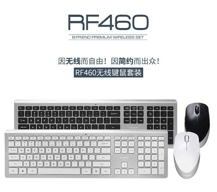 壁虎忍者RF460超薄静音无线键盘鼠标套装 1