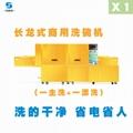 TenStep X1  Commercial Automatic Dishwashing Machine dishwasher