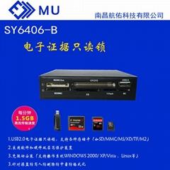 SY6406便攜電子取証只讀鎖