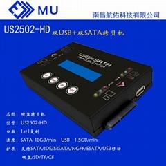US2502双U盘双SATA硬盘数据传输机