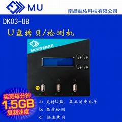 1拖2便携USB拷贝检测机