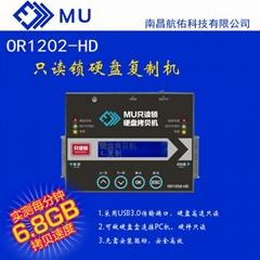 USB3.0硬盤只讀鎖OR1202-HD拷貝機