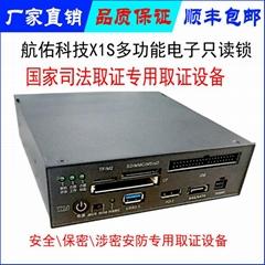 X1S多功能電子數據只讀鎖