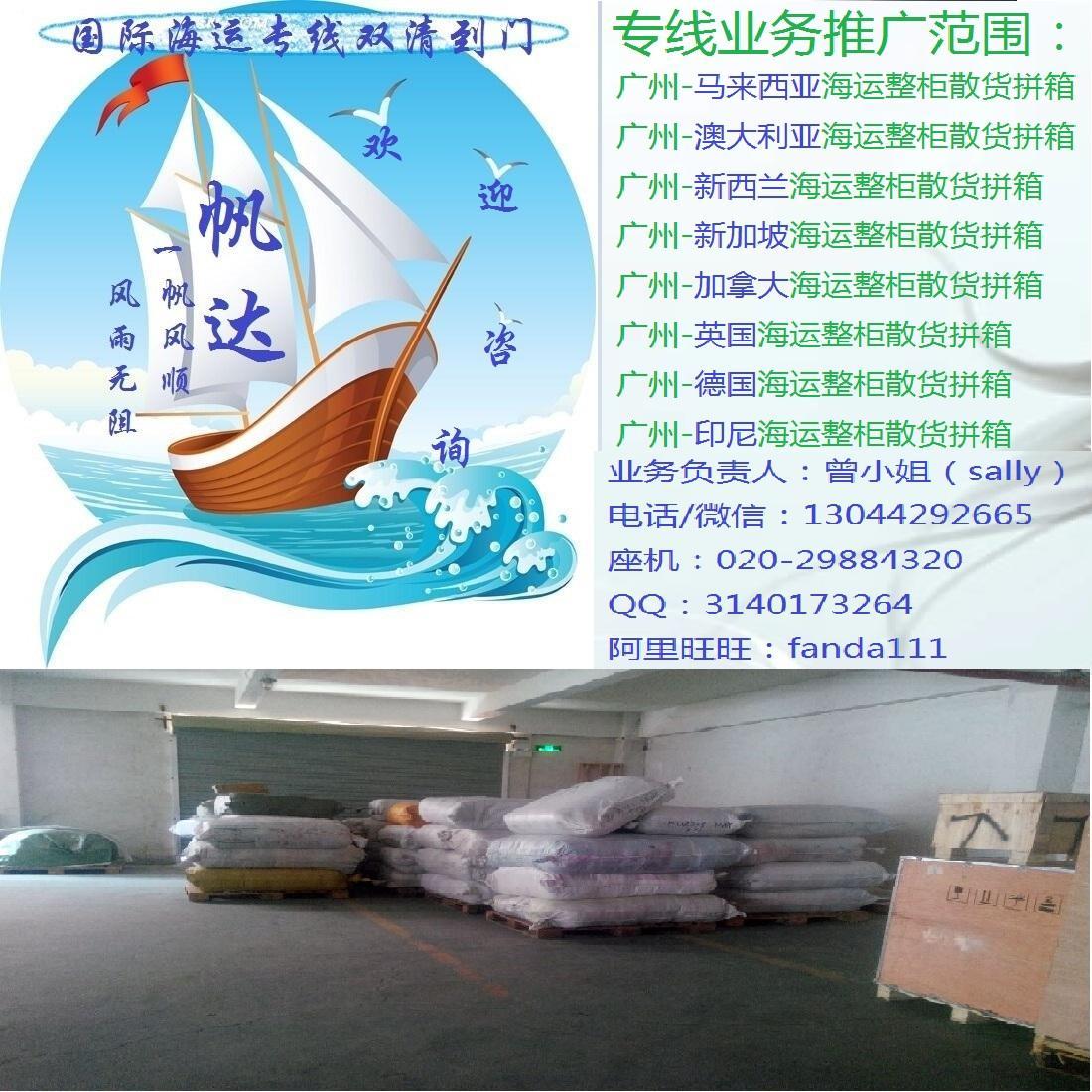 广州到新加坡海运物流网购代购集运门到门专线 1