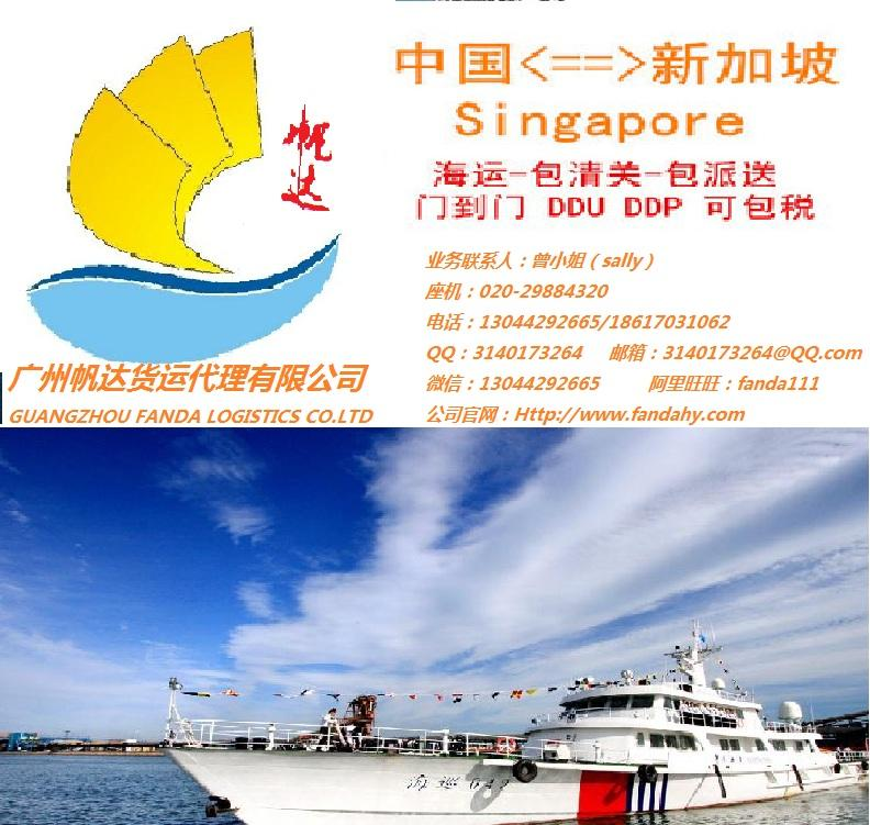 广州到新加坡海运物流网购代购集运门到门专线 2