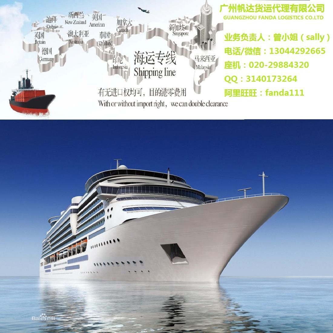广州到新加坡海运物流网购代购集运门到门专线 4