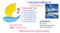 广州到新加坡海运物流网购代购集运门到门专线 5