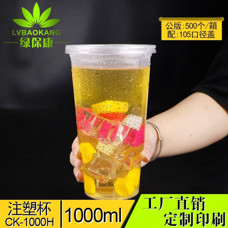 果汁饮料杯