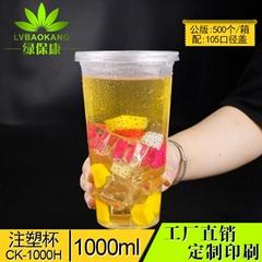 绿保康105口径一次性果汁饮料注塑杯子