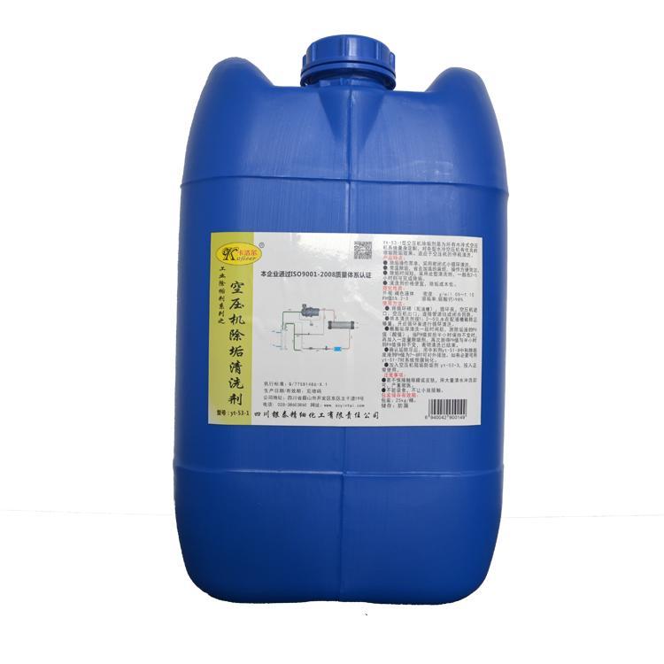 空压机除垢清洗剂 1