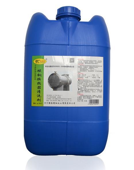 碳钢换热器清洗剂 1