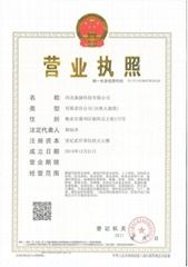 河北泰捷科技有限公司