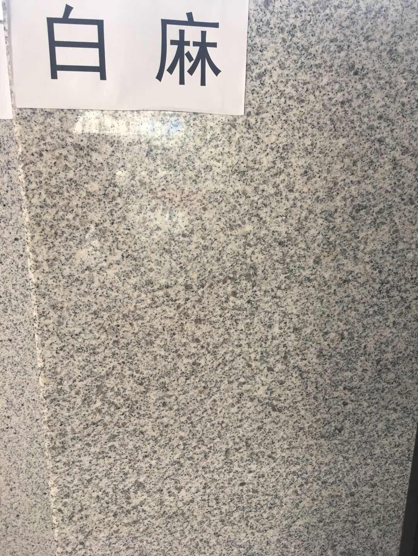 白麻石材板材荒料 1