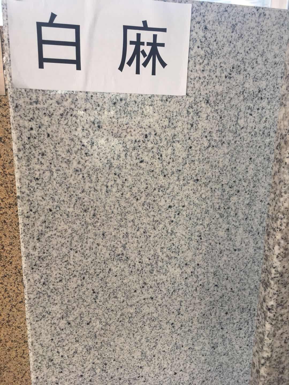 白麻石材板材荒料 2