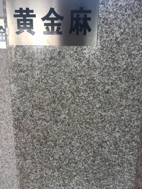 黃金麻石材板材荒料 2
