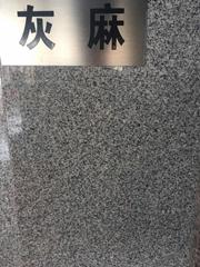 灰麻石材板材荒料