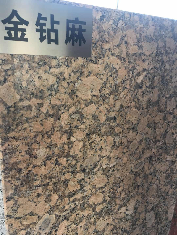金鑽麻石材板材荒料 1