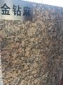 金鑽麻石材板材荒料
