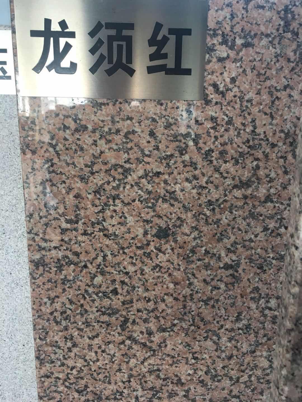 龍須紅石材板材荒料 1