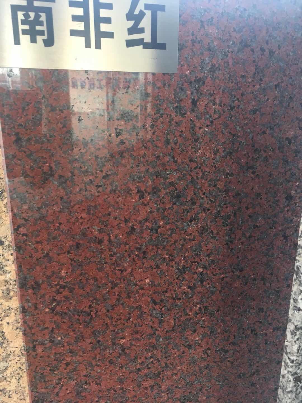 南非紅石材板材荒料 1