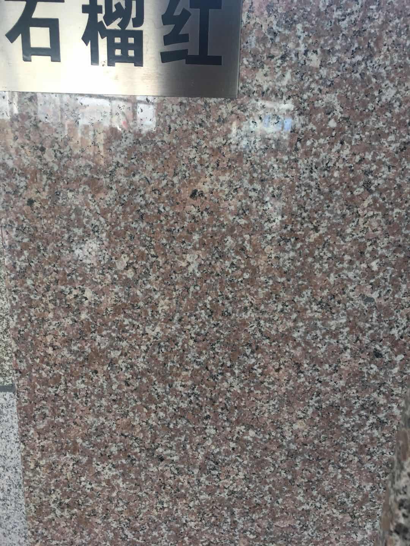 石榴紅石材板材荒料 1