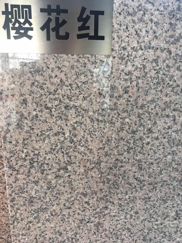 櫻花紅石材板材荒料 1