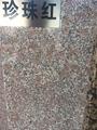 珍珠紅石材板材荒料 1