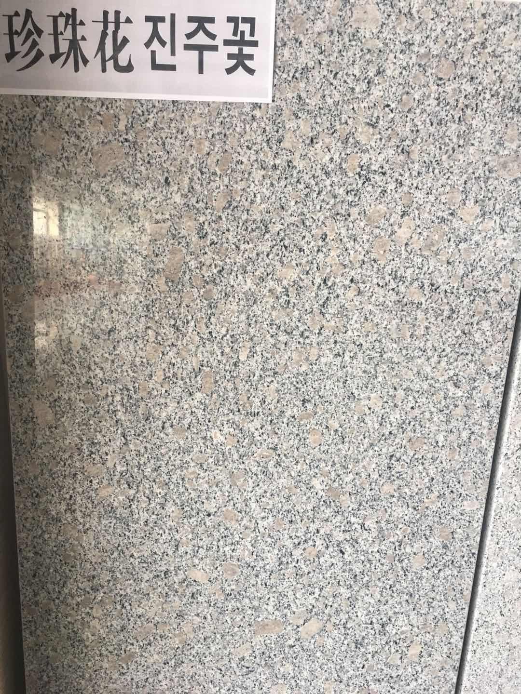 珍珠花石材板材荒料 1
