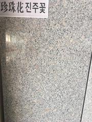 珍珠花石材板材荒料