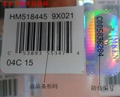 3d全息防伪标识