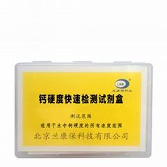 兰康保水质检测试剂盒