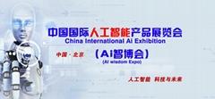 2019第四屆國際人工智能產品展覽會