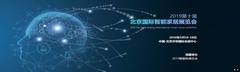 2019第十屆(北京)國際智能家居展覽會