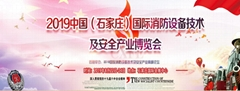 2019中國(石家莊)國際消防設備技術及安全產業博覽會