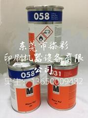 玛莱宝专用塑胶油墨PY系列厂家直销