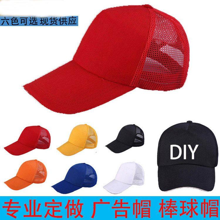 廣告棒球帽 4