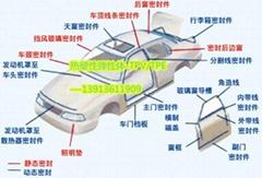 熱塑性彈性體密封條專用TPV