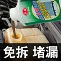 汽車發動機水箱堵漏劑強力補漏車